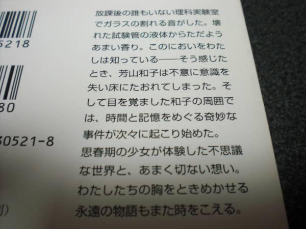 筒井康隆 『時をかける少女〈新装版〉』_画像3