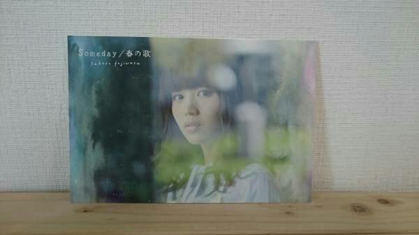 藤原さくら『someday/春の歌』オリジナルポストカード(絵柄E)