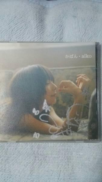 aiko直筆サイン入りCD ライブグッズの画像