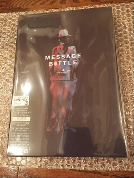 新品◆完全生産限定盤3CD+DVD+BOOK◆amazarashi メッセージボトル ◆タワレコ特典カレンダー付き ライブグッズの画像