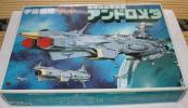 地球防衛軍旗艦 アンドロメダ 1/700 旧キット