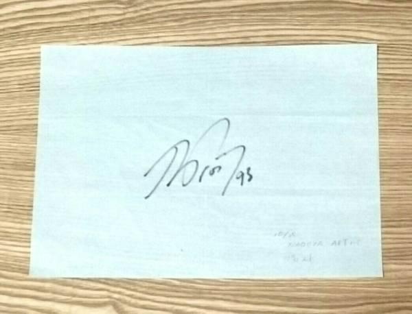アランプロスト直筆サイン!