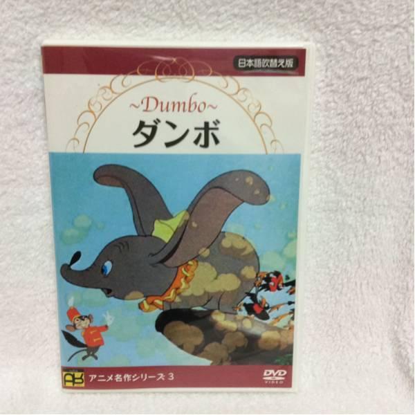 アニメ名作シリーズ ダンボ DVD ディズニーグッズの画像
