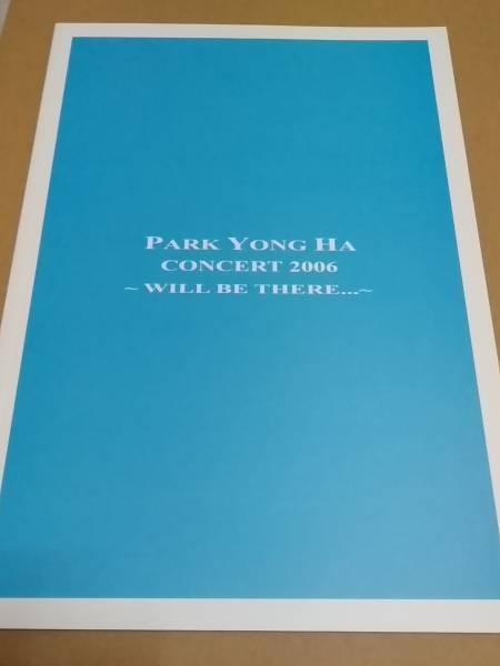 パク・ヨンハ コンサート2006-WILL BE THERE…- パンフレット