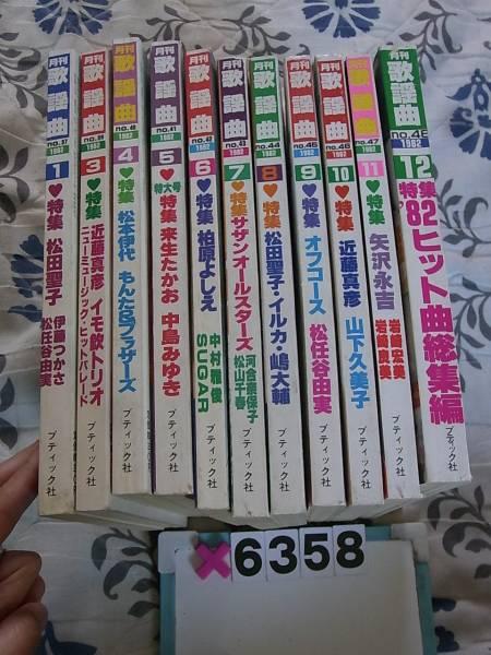 x6358 月刊歌謡曲 1982年 11冊 2欠 松田聖子 近藤真彦 コンサートグッズの画像