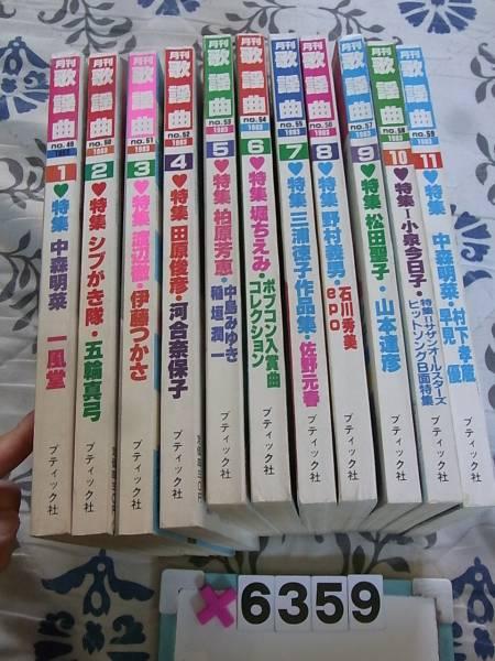 x6359 月刊歌謡曲 1983年 11冊 12欠 松田聖子 近藤真彦 コンサートグッズの画像