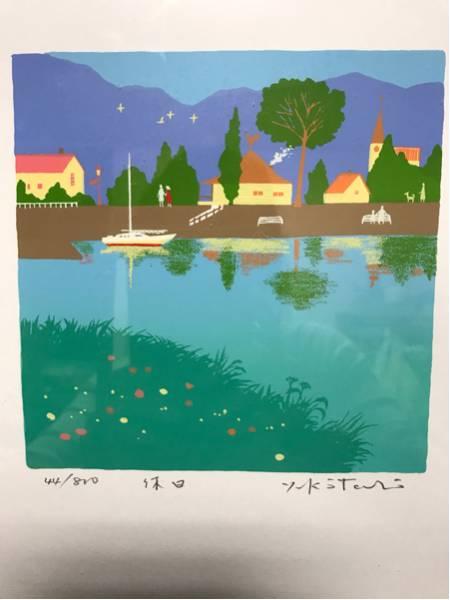 11 真作保証 吉岡 浩太郎 サイン有「休日」 44/800 綺麗な絵画 舟山脈 リトグラフシルクスクリーンW31cm×H31cm 美品 大量入荷_画像2