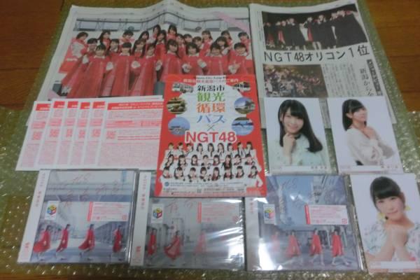 NGT48 青春時計 CD+DVD 初回限定盤 A B C 各1枚 握手券 6枚 写真 3枚 新潟日報の記事2種 ライブグッズの画像