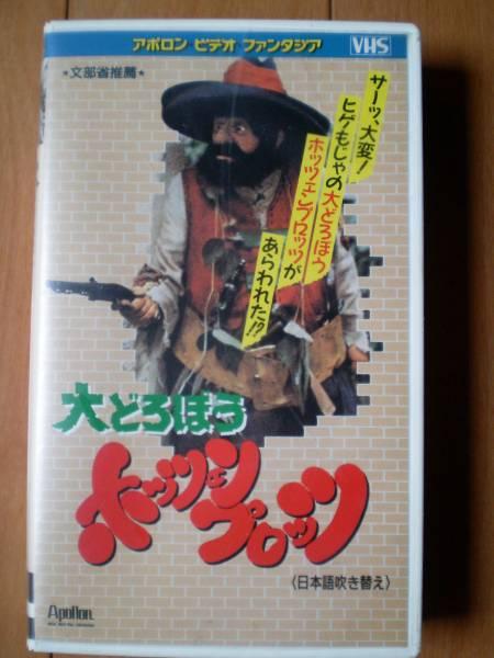 VHS 大どろぼうホッツェンプロッツ  日本語吹き替え版