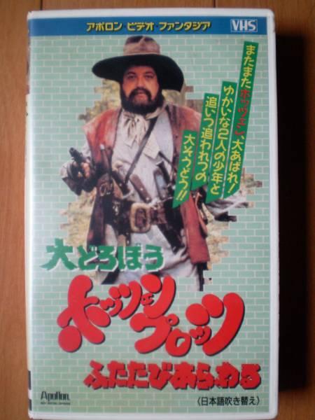 VHS 大どろぼうホッツェンプロッツ ふたたびあらわる 日本語吹き替え版