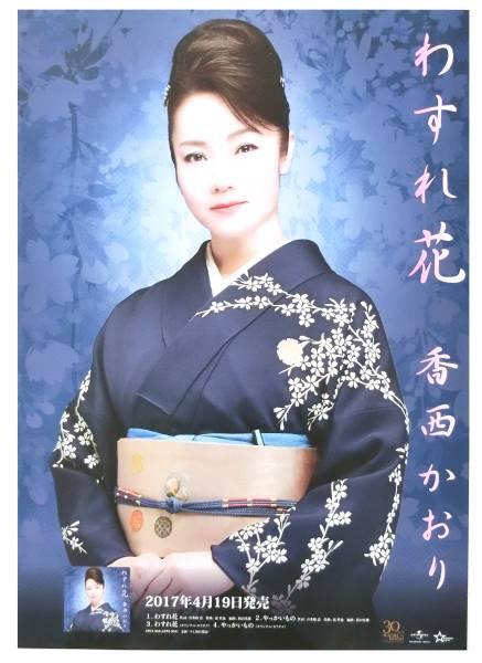 ■香西かおり 「わすれ花」 非番品 最新 告知ポスター