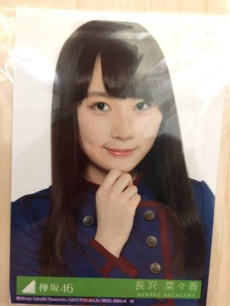 欅坂46 不協和音 初回限定特典 生写真 長沢菜々香