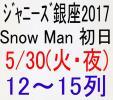 《通路近》 ジャニーズ銀座2017 Snow Man 初日公演 5/30(火・夜) 1-2枚 中央