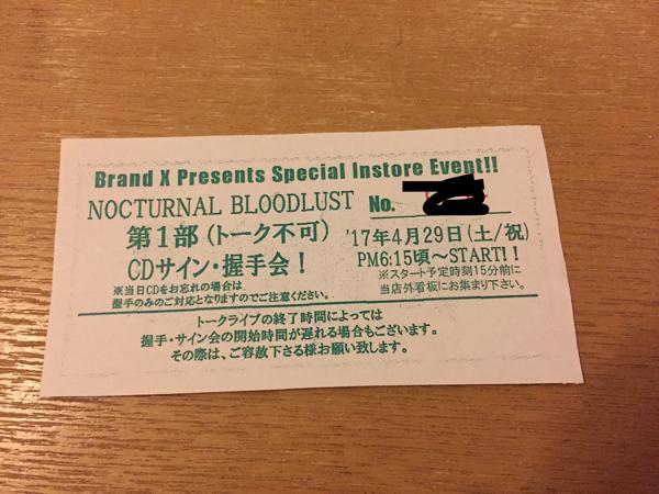 【ノクブラ】nocturnal bloodlust サイン握手会 【brand x】
