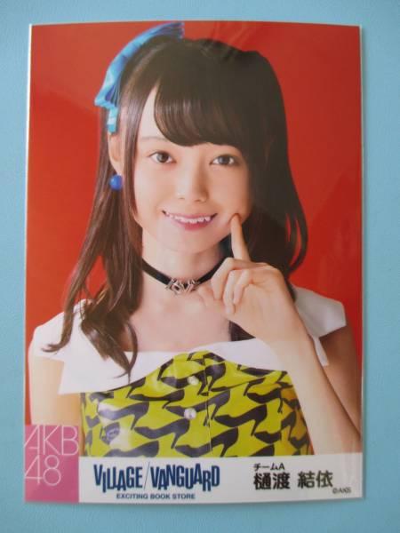 ◆AKB48◆樋渡結依【ヴィレッジヴァンガード】限定生写真