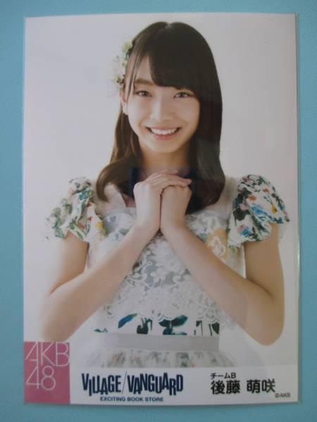 ◆AKB48◆後藤萌咲【ヴィレッジヴァンガード】限定生写真