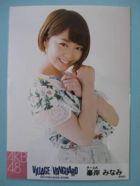 ◆AKB48◆峯岸みなみ【ヴィレッジヴァンガード】限定生写真
