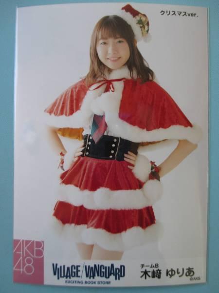 ◆AKB48◆木崎ゆりあ【ヴィレッジヴァンガード クリスマスver.】限定生写真