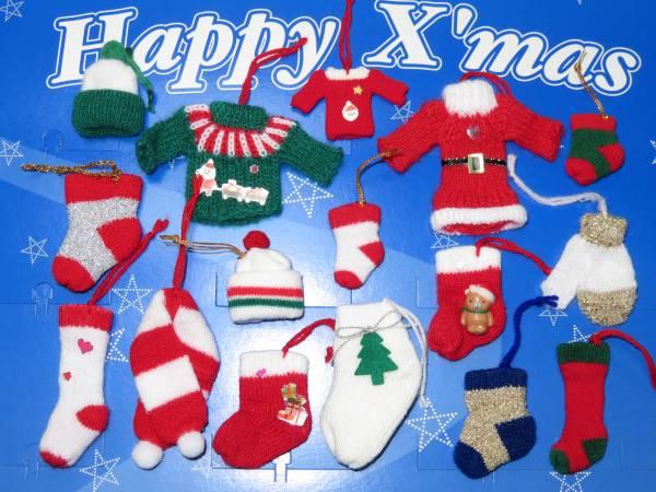 【☆クリスマスニットオーナメント16個☆】2 無縫製編機で作った世界最小? ニットセーターなど あったかニット素材 リース作りに^^ _クリスマスニット*日本製*