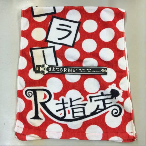 ★☆R指定★アイアムメンヘラー☆フェイスタオル【赤色】&ラバーバンド&銀テープ3本☆送料無料☆★