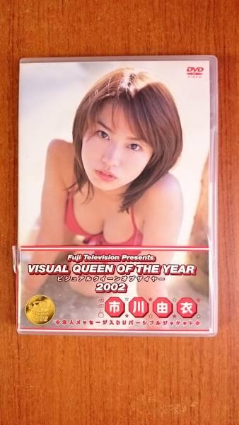 ◆◇市川由衣 「Oh la la!」 DVD フジテレビ ビジュアルクイーンオブザイヤー'02◇◆