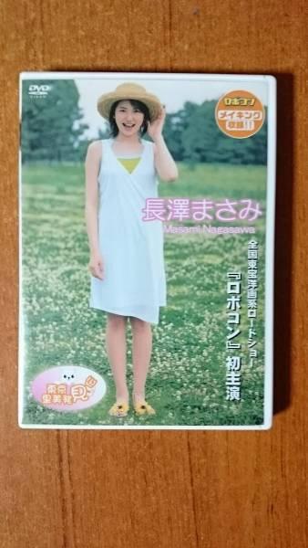 ◆◇長澤まさみ 「東京里美発見伝」 DVD◇◆