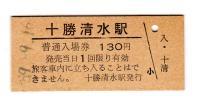 ★ 十勝清水駅 (根室本線) 130円券