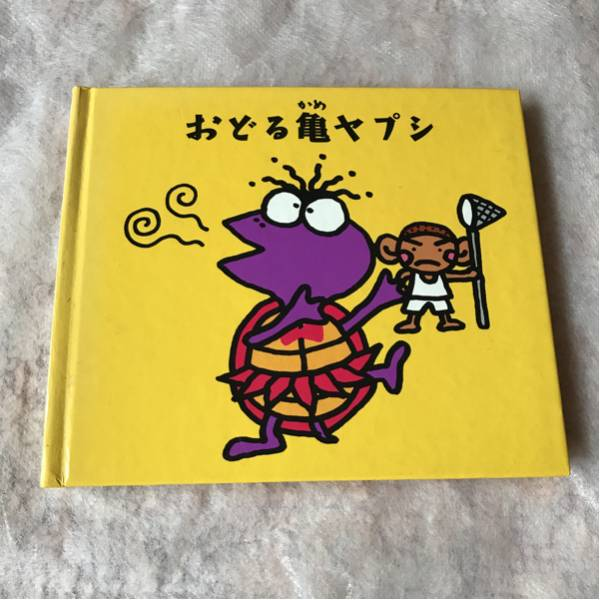 ユニコーン☆おどる亀ヤプシ アルバムCD