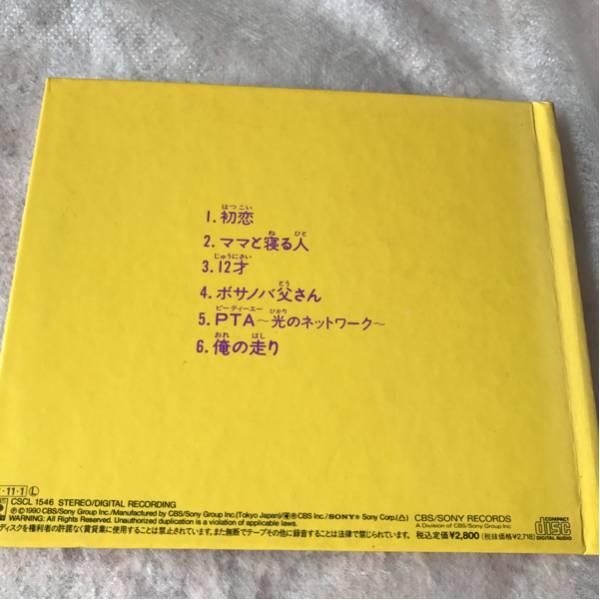 ユニコーン☆おどる亀ヤプシ アルバムCD_画像3