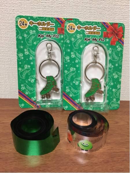 Kis-My-Ft2 2016 東京ドーム コンサート I SCREAM 銀テープ 緑色 フル 二階堂 セブンくじ キーホルダー