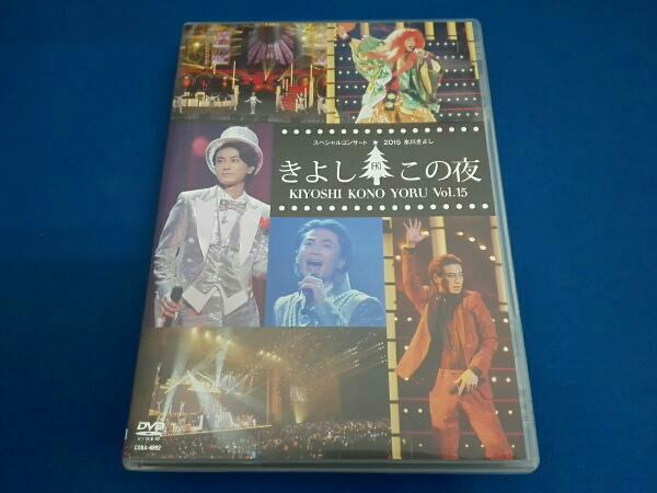 「氷川きよし」スペシャルコンサート2015 きよしこの夜Vol.15 コンサートグッズの画像