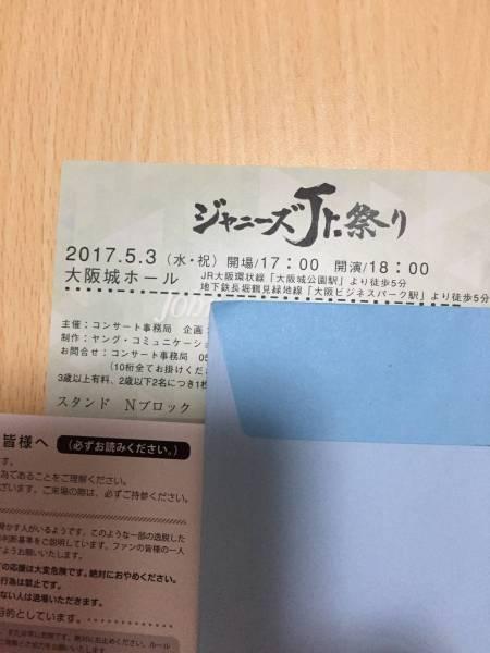 ジャニーズJr.祭り 大阪城ホール 5/3 スタンドN 18~20列 30~40番