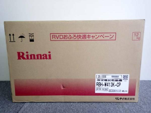 5-5【S.R】新品 リンナイ 浴室暖房乾燥機 RBH-W413K 2016年製 壁掛け 香川発_画像2