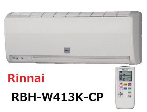 5-5【S.R】新品 リンナイ 浴室暖房乾燥機 RBH-W413K 2016年製 壁掛け 香川発_画像1