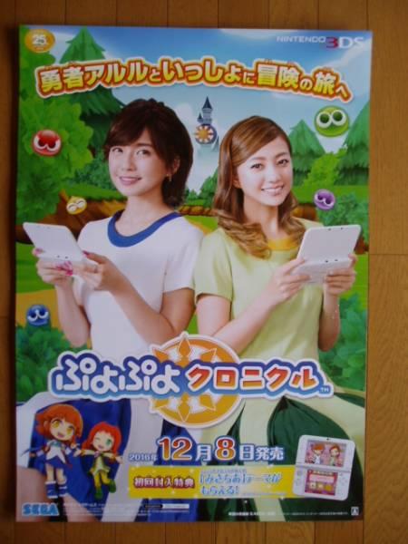 3DS ぷよぷよクロニクル AAA宇野実彩子&伊藤千晃 販促ポスター