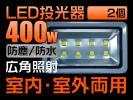 1円〜400W LED投光器二代目 超広角照射 オリジナル超高輝度LEDチップ搭載 高輝度 低電力 省エネ 効率&照度が20%にUP 2個 NS
