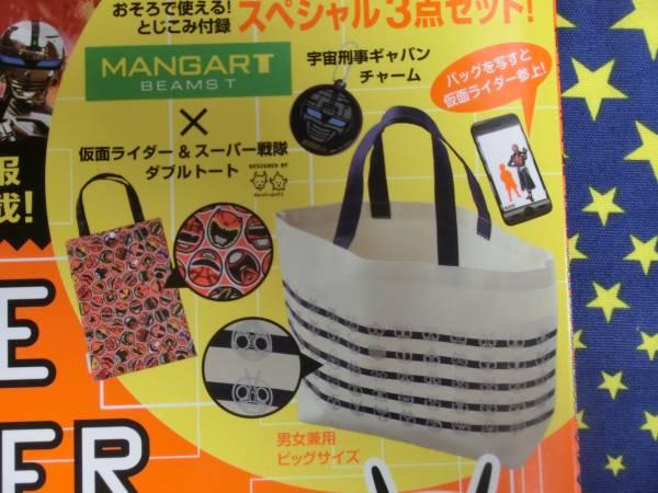 2125 仮面ライダー&スーパー戦隊ダブルトート BEAMS コラボ バッグ ビームス
