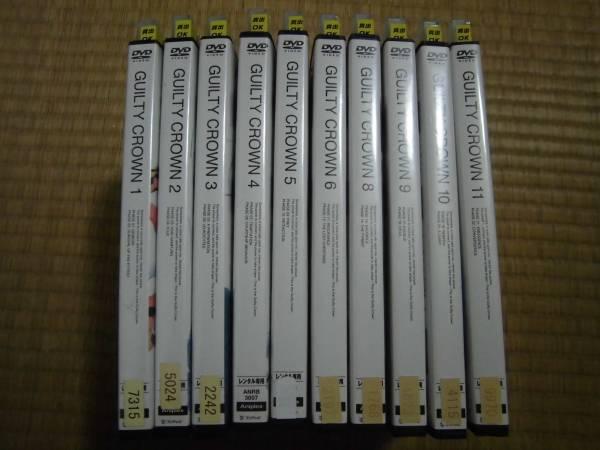 DVD ギルティクラウン 10本セット 1巻~6巻、8巻~11巻 レンタル落ち グッズの画像