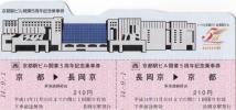 JR西日本 京都駅ビル開業5周年記念乗車券 14/09/01 長岡京駅