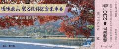 JR西日本 山陰本線嵯峨嵐山駅駅名改称記念乗車券 06/09/04