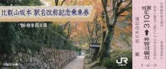 JR西日本 湖西線比叡山坂本駅駅名改称記念乗車券 06/09/04
