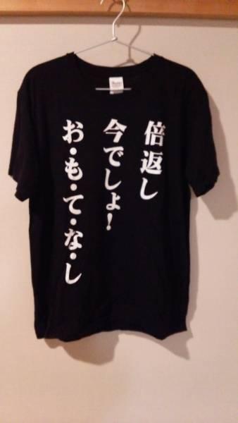 流行語 アベノミクス ブラック企業 今でしょ Tシャツ 黒 Lサイズ 半袖 おもしろ 日本語 ネタ Printstar