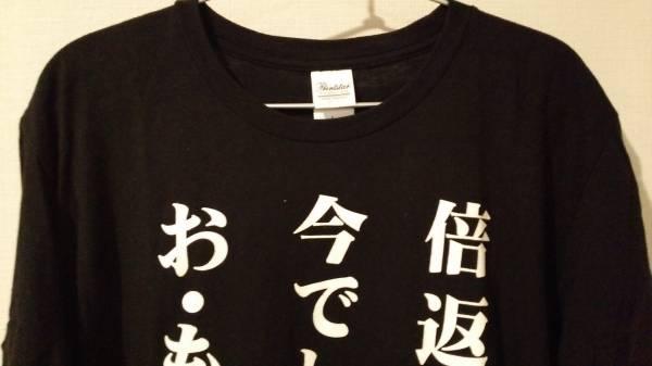 流行語 アベノミクス ブラック企業 今でしょ Tシャツ 黒 Lサイズ 半袖 おもしろ 日本語 ネタ Printstar_インパクト大です