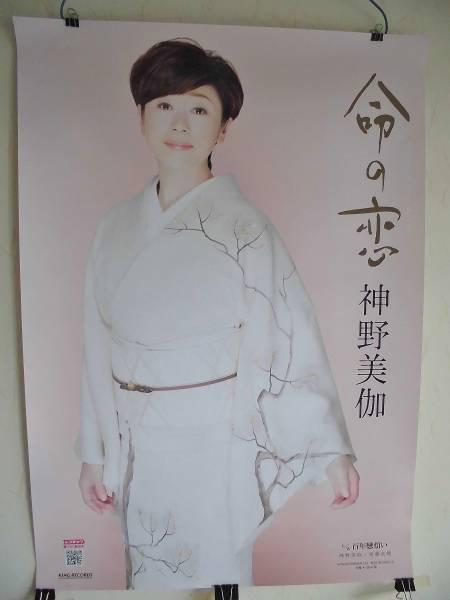 命の恋 神野美伽 告知ポスター(B2サイズ)未使用品