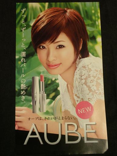 ★ 上戸彩 AUBE ポスターA 20cmX35cm【即決/送料無料】