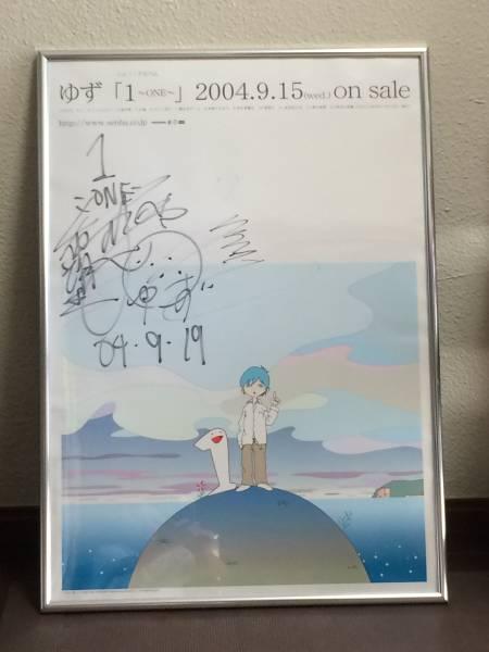 【レア】ゆず 村上隆 アルバム1~one~ サイン付 ポスター【A1サイズ】