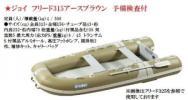 新品未開封 ジョイクラフト フリード JFR315 アースブラウン予備検付 新品未使用 BMOハイプレッシャーポンプセット BM-SP2000V付