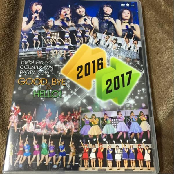 美品☆DVD 4枚組Hello!Project COUNTDOWN PARTY2016 モーニング娘 ℃-ute アンジュルム Juice=Juice 4DVD ライブグッズの画像