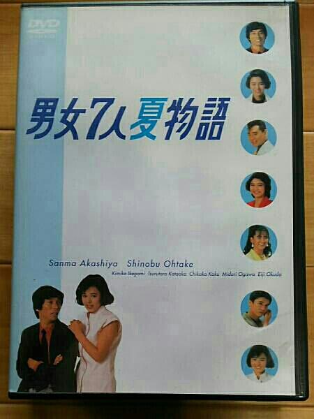 男女7人夏物語 DVD-BOX(明石家さんま、大竹しのぶ) グッズの画像