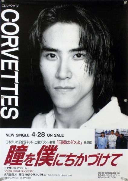 コルベッツ CORVETTES B2ポスター (2H20013)